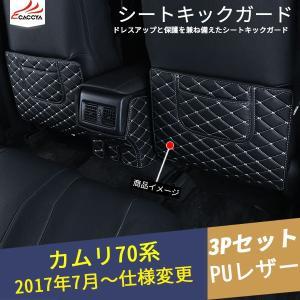 KM082 CMARY カムリ XV70系 10代目 シートキックガード  キックカバー キックマット 蹴りガード 汚れ防止 ポケット付き アクセサリー 3P r-high