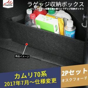KM084 CMARY カムリ XV70系 10代目 ラゲッジ収納ボックス  トランク収納  折り畳み 収納ケース 収納ポケット 追加オープション 2P r-high
