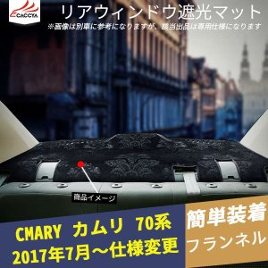KM110 CMARY カムリ 70系 遮光マット リアトレイマット テールウインドウマット インテリア 内装 カスタムパーツ  1P|r-high