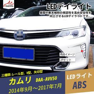 KM124 カムリ LED デイライト 増設 ウィンカー連動 外装パーツ アクセサリー カスタムオプション 2P r-high
