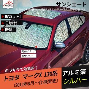 MK022 MARK X マークX 日よけ 遮光 UVカット カーサンシェード 全窓セット 吸盤貼付 内装 パーツ 8P|r-high