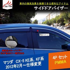MZ086 CX-5 KE系 KF系 サイドバイザー ドアバイザー 厚手 二重固定 メッキモール付き 外装パーツ アクセサリー 4P|r-high