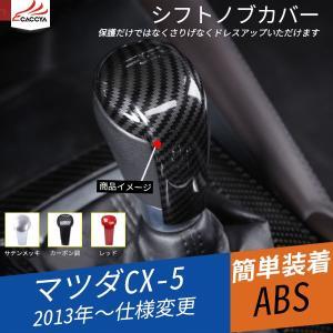 MZ119 マツダ通用 内装パーツ シフトノブカバー  1P|r-high