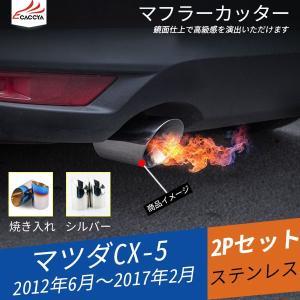 MZ125 CX-5 ATENZA アテンザ 外装パーツ エキパイ マフラーカッター カスタムパーツ  1P|r-high
