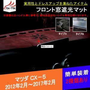 MZ164 マツダ CX-5 KE系 遮光マット ダッシュボードマット 日除け フランネル インテリア 内装 カスタムアクセサリー  1P|r-high