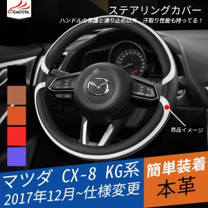 MZ200 マツダ系 アクセラ アテンザ CX-5 CX-3 CX-8 CX-4 レザーハンドルカバー ステアリングカバー 内装パーツ アクセサリー 1P|r-high