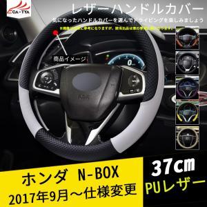 NB001 ホンダ N-BOX ハンドルカバー ステアリングジャケット 37cm 滑り防止 合成革 握りやすい 手触り感抜群 内装アクセサリー カスタム 1P r-high
