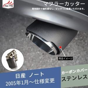 NO014 NOTE ノート E13 E12 マフラーカッター カーボンカバー 下向き対応 角度調整可 二重タガより固定 外装 パーツ アクセサリー カスタム 1P r-high