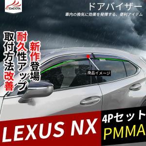 NX088 レクサスNX  サイドバイザー ドアバイザー 厚手 二重固定 メッキモール付き 外装パーツ アクセサリー 4P|r-high