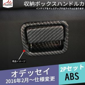 OD121 ODYSSEY オデッセイ 助手席収納ボックス ハンドルカバー カーボン調 内装 パーツ...