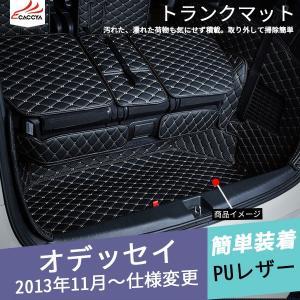 OD130 ODYSSEY オデッセイ トランクマット ラゲッジマット フロアマット 合成革 レザー トランクトレイ 内装パーツ 1P|r-high
