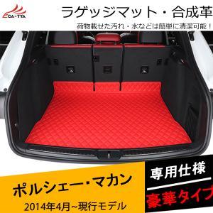 PJ035 新型ポルシェマカン ラゲッジマット トランクレザーマット 簡単掃除 アクセサリー カスタムオプション パーツ 1P|r-high