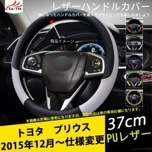 PR050 トヨタ プリウス ハンドルカバー ステアリングジャケット O型D型 37cm 滑り防止 握りやすい 手触り感抜群 内装アクセサリー カスタム 1P r-high