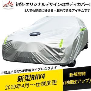 RA001 新型RAV4 ラブフォー カーカバー ボディーカバー フル式 UVカット 日除け 湿気除け 雪除け 断熱 カー パーツ アクセサリー カスタム 1P r-high