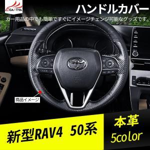 RA004 新型RAV4 50系 ステアリングカバー ハンドルカバー 被せるタイプ 縫付タイプ 本革  内装アクセサリー 1P|r-high