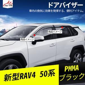 RA005 新型RAV4 50系 ドアバイザー サイドバイザー ドアウィンドウバイザー 外装アクセサリー 4P|r-high