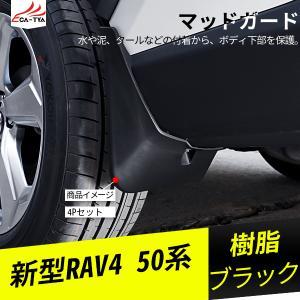 RA029 新型RAV4 50系 フェンダー マッドガード 泥除 外装カスタムパーツ  4P|r-high