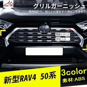 RA030 新型RAV4 50系 フロングリルガーニッシュ メッキモール アイライン グレードアップ 2P|r-high
