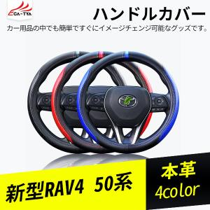 RA036 新型RAV4 50系 ステアリングカバー ハンドルカバー 被せるタイプ 縫付タイプ 本革  内装アクセサリー 1P|r-high