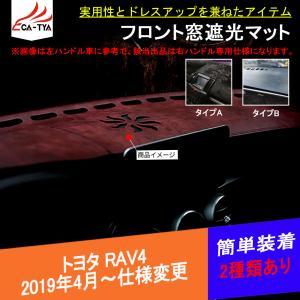 RA040 トヨタ RAV4 遮光マット ダッシュボードマット 日除け フランネル インテリア 内装 カスタムアクセサリー  1P|r-high