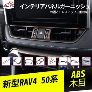 RA042 新型RAV4 50系 インテリアパネルガーニッシュ エアコン  ドアパネル カップホルダー メータパネル 傷防止  ABS木目 内装|r-high