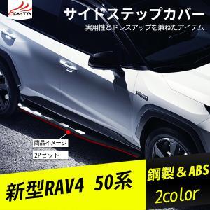 RA044 新型RAV4 50系 サイドステップ ランニングボード  グレードアップ 追加オープション2P|r-high