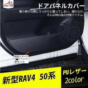 RA046 新型RAV4 50系 ドアパネルマット ドアトリムカバー  ドアキックガード 傷防止 内装アクセサリー 4P|r-high