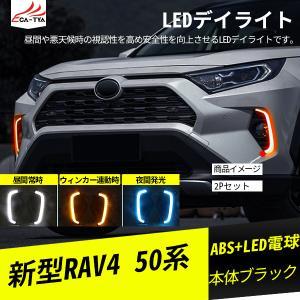 RA049 新型RAV4 50系  LED デイライト 増設 フォグライト ウィンカー連動 夜間ブルー 3色発光 追加オークション 2P|r-high