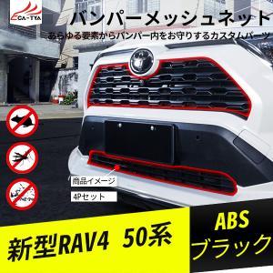 RA053 新型RAV4 50系 バンパーメッシュネット グリル メッシュネットエアロ 汚れ防止 ステンレス 外装 カスタムパーツ 4P|r-high