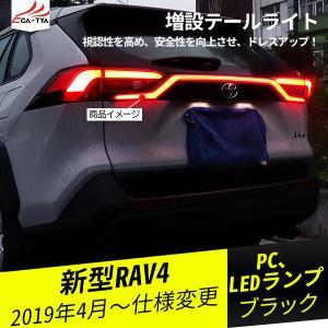 RA064 新型RAV4 50系 増設 テールライト 流れるLEDライト ブレーキランプ ウィンカー連動 外装パーツ カスタム 1P|r-high