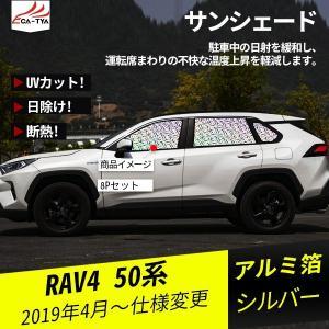RA070 RAV4 50系 サンシェード 日除け 断熱 遮光 UVカット 覆う 車内用品 吸盤貼付 全窓セット メンテナンス カスタムパーツ 8P|r-high