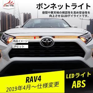 RA075 RAV4 LED デイライト ボンネットライト 増設 ウィンカー連動 外装パーツ アクセサリー カスタムオプション 2P|r-high