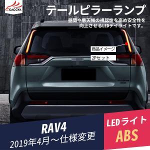 RA076 RAV4 LED デイライト テールランプ リアフォグライト 増設 外装パーツ アクセサリー カスタムオプション 2P|r-high