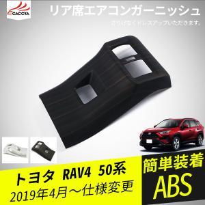 RA092 RAV4 50系 リア席エアコンガーニッシュ リア席汚れ防止カバー リア席吹き出し口ガーニッシュ 内装パーツ インテリアアクセサリー 1P|r-high