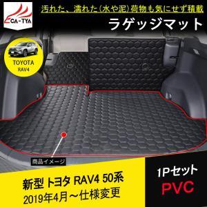 RA097 RAV4 ラブフォー トランクマット ラゲッジマット フロアマット 内装パーツ カスタムパーツ ドレスアップ 汚れ防止 アクセサリー 1P|r-high