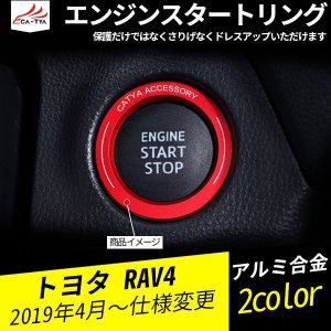 RA130 トヨタ 新型RAV4 エンジンスタートボタン リング カバー ステッカー アクセサリー カスタム パーツ  1P|r-high
