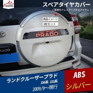 RD040 PRADO ランドクルーザー プラド 150系 151系 スペアタイヤカバー ガーニッシ...