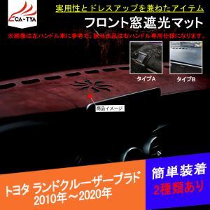 RD067 トヨタ ランドクルーザープラド Prado 遮光マット ダッシュボードマット 日除け フランネル インテリア 内装 カスタムアクセサリー  1P|r-high