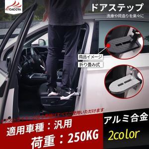 TY077 汎用品 ドア フットステップ 脱出ハンマー 多機能 脚立 踏み台 折りたたみ 持ち運び アルミ合金 簡単取り付け 外装パーツ 1P|r-high