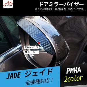 JD099 JADE ジェイド ドアミラーバイザー サイドミラーバイザー カーボン調 外装パーツ 2P|r-high