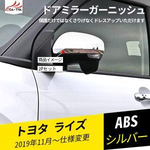 RI017 ライズ ドアミラーガーニッシュ サイドミラーカバー サイドミラーガーニッシュ ドアミラーカバー 外装パーツ 粘着式 簡単装着 カスタム 2P|r-high