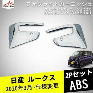 RS002 日産新型ルークス 40系 フォグライトガーニッシュ カバー ドレスアップ カスタム アウテリア アクセサリー カスタム パーツ 2P|r-high