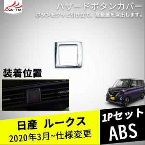 RS003 日産新型ルークス 40系 ハザードランプ ハザードスイッチカバー インテリア ドレスアップ インテリア アクセサリー カスタム パーツ 1P r-high