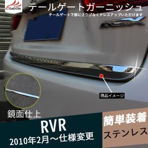 RV087 RVR パーツ アクセサリー 外装カスタムパーツ...