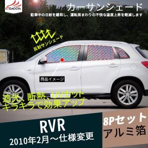 RV112 RVR 日よけ 遮光 UVカット カーサンシェード 全窓セット 車中泊 吸盤貼付 サンシェード 日除け 内装パーツ アクセサリー カスタム 8P|r-high