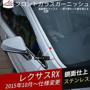 ■RX001■TOYOTA/LEXUS トヨタレクサスRX カスタム外装パーツ  フロントウィンドウ ガラスガーニッシュ 鏡面仕上げ 2P