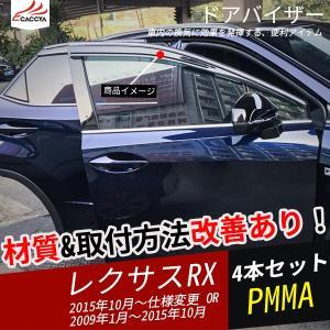 RX007 LEXUS レクサス RX ドアバイザー メッキモール 厚手 両面テープ フック/金具付き 二重固定 4P|r-high