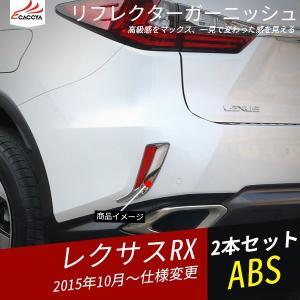 ■RX021■TOYOTA/LEXUS トヨタレクサスRX カスタム外装パーツ  リフレクターガーニッシュ 2P