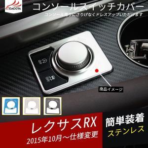 ■RX033■TOYOTA/LEXUS トヨタレクサスRX カスタム内装パーツ インテリアパネル コンソールスイッチガーニッシュ 1P