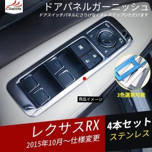 ■RX034■TOYOTA/LEXUS トヨタレクサスRX カスタム内装パーツ  ドアスイチパネルガーニッシュ 4P